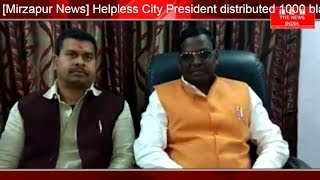 [Mirzapur News] Helpless City President distributed 1000 blankets to people with disabilities