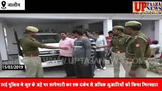 उरई पुलिस ने जुए के अड्डे पर छापेमारी कर एक दर्जन से अधिक जुआरियों को किया गिरफ्तार