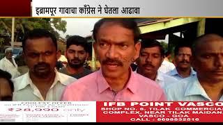 No Development In Ibrampur Village Under Sansad Adarsh Gram Yojna- Cong