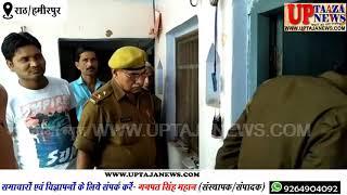 राठ में अज्ञात चोरों ने व्यापारी के मकान में घुसकर की लाखों रूपयें की चोरी
