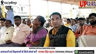राठ में भाजपा ने किया व्यापारी सम्मेलन,मुख्य अतिथि रहे मंत्री सत्यदेव पचौरी