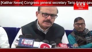 [Katihar News]कांग्रेस के राष्ट्रीय महासचिव सह सांसद तारिक अनवर ने बड़ा बयान दिया THE NEWS INDIA