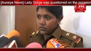 [Auraiya News] Lady Durga was questioned on the occasion of suspicion in Auraiya/THE NEWS INDIA