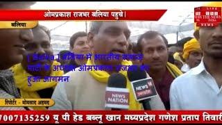 [ Ballia ] बलिया में भारतीय समाज पार्टी के अध्यक्ष ओमप्रकाश राजभर का हुआ आगमन