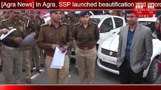 [Agra News] In Agra, SSP launched beautification and encroachment campaign of intersections