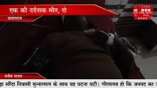 [ Prayagraj ] प्रयागराज में हुआ सड़क हादसा, एक की हुई मौत,2 घायल / THE NEWS INDIA