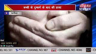बच्ची से दुष्कर्म के बाद की हत्या || ANV NEWS PANIPAT - HARYANA