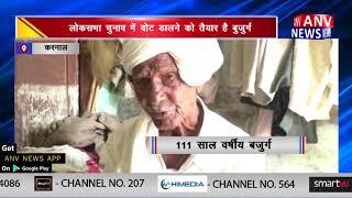 लोकसभा चुनाव में वोट डालने को तैयार है बुजुर्ग || ANV NEWS  KARNAL- HARYANA