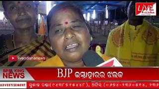 Speed News :: 15 Mar 2019 || SPEED NEWS LIVE ODISHA