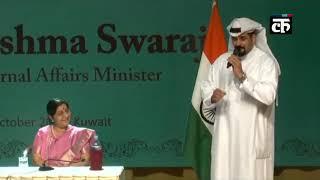 कुवैती गायक ने सुषमा स्वराज की उपस्थिति में गाया गांधी का भजन 'वैष्णव जन'