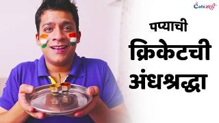 Every Cricket Superstitions Ever | CafeMarathi | Best Marathi Video