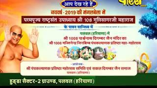 Shri Guptisagar Ji Maharaj|Panchkalyanak Mahotsav Part-8|Hudda Sec-2, Palval(Haryana)|Date:-20/1/19