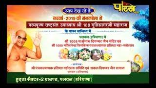 Shri Guptisagar Ji Maharaj|Panchkalyanak Mahotsav Part-9|Hudda Sec-2, Palval(Haryana)|Date:-20/1/19