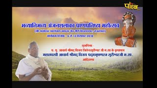 Vishesh| Anjanshala Prathistha Mahotsav,अंजनशाला प्रथिष्ठा महोत्सव|Vijay Nagar( Rajasthan )