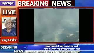 अज्ञात कारणों से लगी आग में एक बच्ची समेत 12 घर व कई मवेशी हुए जलकर राख..