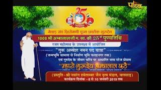Vishesh  Ambeshguru Naman Pad Yatra part-1 अंबेशगुरु नमन पद यात्रा-1 Balsad