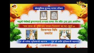 Vishesh  Shilanyas Vidhi Samaroh   शिलान्यास विधी समरोह   Channai