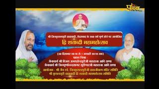 Vishesh  Param Pujya Abhaysen Surishwar Ji Maharaj Ep-01
