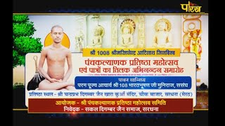 Vishesh Saradna Panchkalyanak Part-01