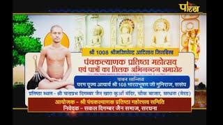 Vishesh Saradna Panchkalyanak Part-03