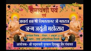 Vishesh  Chamavani Parve   Sha Auditorium Delhi
