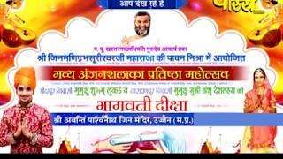 Aavanti Parasnath Anjanshalaka Prathistah Mahotsav/अंजनशाला महोत्सव -2|Date:-18/2/19