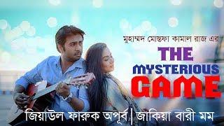 Bangla New Natok   ft Ziaul Faruq Apurba   Zakia Bari Momo   The Mysterious Game    New Bangla Drama
