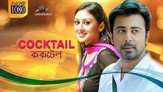 Bangla New Natok ft. Afran Nisho and Kushum Shikder || Bangla Drama COCKTAIL | ককটেল