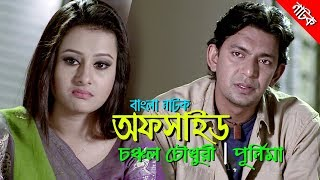 Telefilm : OFFSIDE   Purnima   Chanchal Chowdhury   Bangla New Natok   Full Action Drama Bangladesh