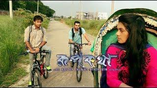 RoopKotha Bangla Natok    Hridoy Khan   Nusrat Imrose Tisha    Sayed Zaman Shawon    Making Video