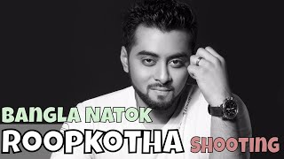 Ki Kore Boli Tumi Je Ki Amar   RoopKotha ft Hridoy Khan & Nusrat Imrose Tisha Bangla Natok Shooting