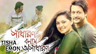 Sadharon Bonam Osadharon | Nusrat Imrose Tisha | Emon | Nowshin | Hillol | Bangla Natok