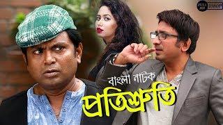 Bangla New Natok : Protisruti || Sazu Khadem | Bhabna | Arfan | Nabila | Full HD Drama BD