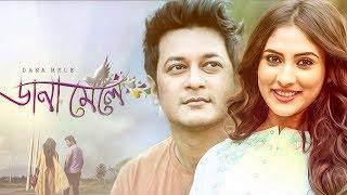 DANA MELE (ডানা মেলে) Bangla Natok ft. Mehazabien Chowdhury and Emon   Bangla New Natok Mehjabin