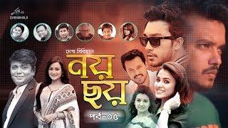 Bangla New Natok || MEGA SERIAL NOY CHOY | Saju Khadem | Tanzika Amin | EPISODE 05  || Comedy Drama