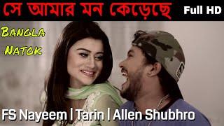 Se Amar Mon Kereche   সে আমার মন কেড়েছে    FS Nayeem    Tarin   Allen Shubhro   Bangla New Natok HD