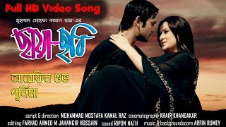 O Akash | Chaya-Chobi Bangla Movie Song | ft  Purnima & Arifin Shuvoo |  Official Video Song Full HD video - id 3715919d7d36c0 - Veblr Mobile