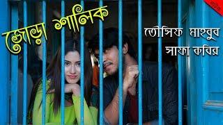 জোড়া শালিক   JORA SHALIK    Tawsif Mahbub   Safa Kabir   Tariq Anam   Diti    Bangla Natok