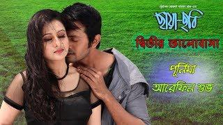 Ditio Valobasha by Shaan | ft Purnima & Arifin Shuvoo | Chaya-Chobi | Bangla Movie Song | Bangladesh