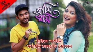 Bangla Natok | Ami Tumi (আমি তুমি) Farhan Ahmed Jovan | Sarika Sabrin | New Natok Bangladesh