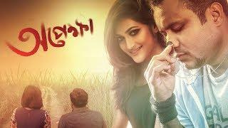 Bangla Natok   OPEKKHA   অপেক্ষা   Mishu Sabbir   Nadia Afrin MIm   Comedy Drama Bangladesh   Full