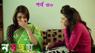 Bangla New Natok Full HD | Mega Serial : NOY CHOY | Episode 30 || ধারাবাহিক নাটক নয় ছয় | পর্ব ৩০