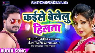 कईसे बेलेलु हिलता  - Monu Albela -  2018 Hilela Jobnwa - सुपर हिट गाना Latest Bhojpuri Song