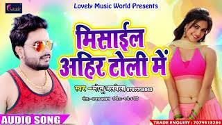 Monu Albela का सुपरहिट लोकगीत - मिशाईल अहीर टोली में- New Dhamakedar Bhojpuri Song 2018