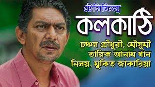 Bangla Telefilm : KolKathi (কলকাঠি)    Chanchal Chowdhury   Moushumi   Tariq Anam Khan   Niloy
