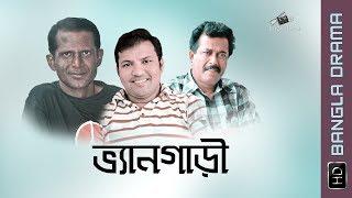 Bangla Comedy Natok : VAN GARI || Hasan Masud | Faruk Ahmed | Siddik | Shahnaz Khushi || Full HD