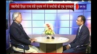 Ek Mulaqat   तकनीकी शिक्षा राज्य मंत्री सुभाष गर्ग से जनटीवी की एक मुलाकात