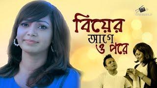 Bangla New Natok   BIYER AAGE O PORE   Mishu Sabbir   Sadia Jahan Prova   Bangladeshi Drama Full HD