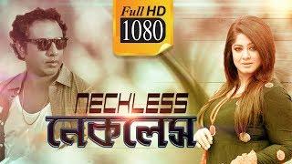 Bangla New Natok   নেকলেস   NECKLESS    Moushumi    Marzuk Russell   Siddikur Rahman   Full HD Drama