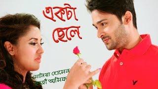 একটা ছেলে | Ekta Chele || by Sahana ft Sonia and Kazi Asif || Full Video Song | Bangla Romantic Song